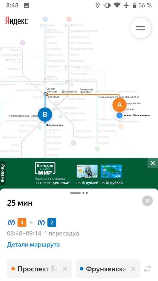 Скриншот #3 из программы Яндекс.Метро
