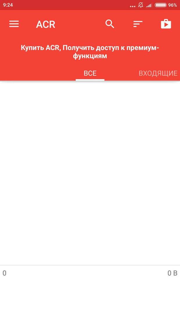 Скриншот #2 из программы ACR запись звонков