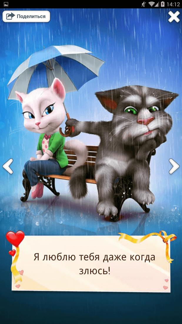 Скриншот #8 из программы Tom's Love Letters