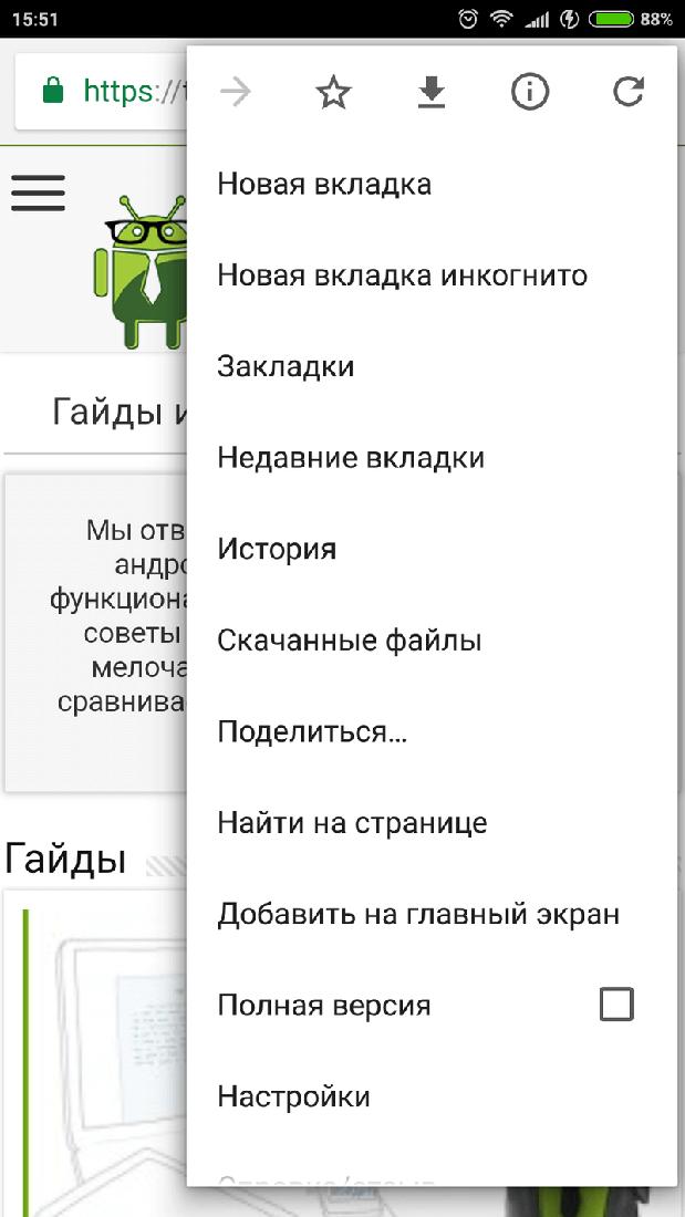 Скриншот #4 из программы Google Chrome для Андроид
