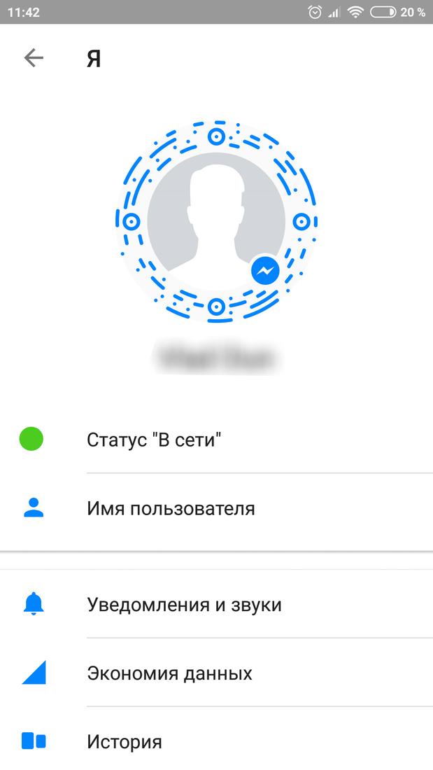Скриншот #3 из программы Messenger