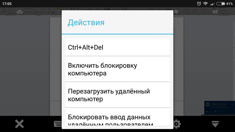 Скриншот #4 из программы TeamViewer-удалённый доступ