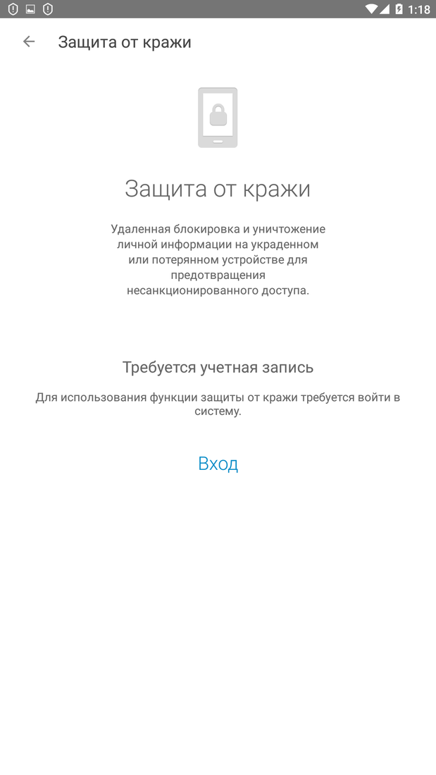 Скриншот #2 из программы Norton Security & Antivirus