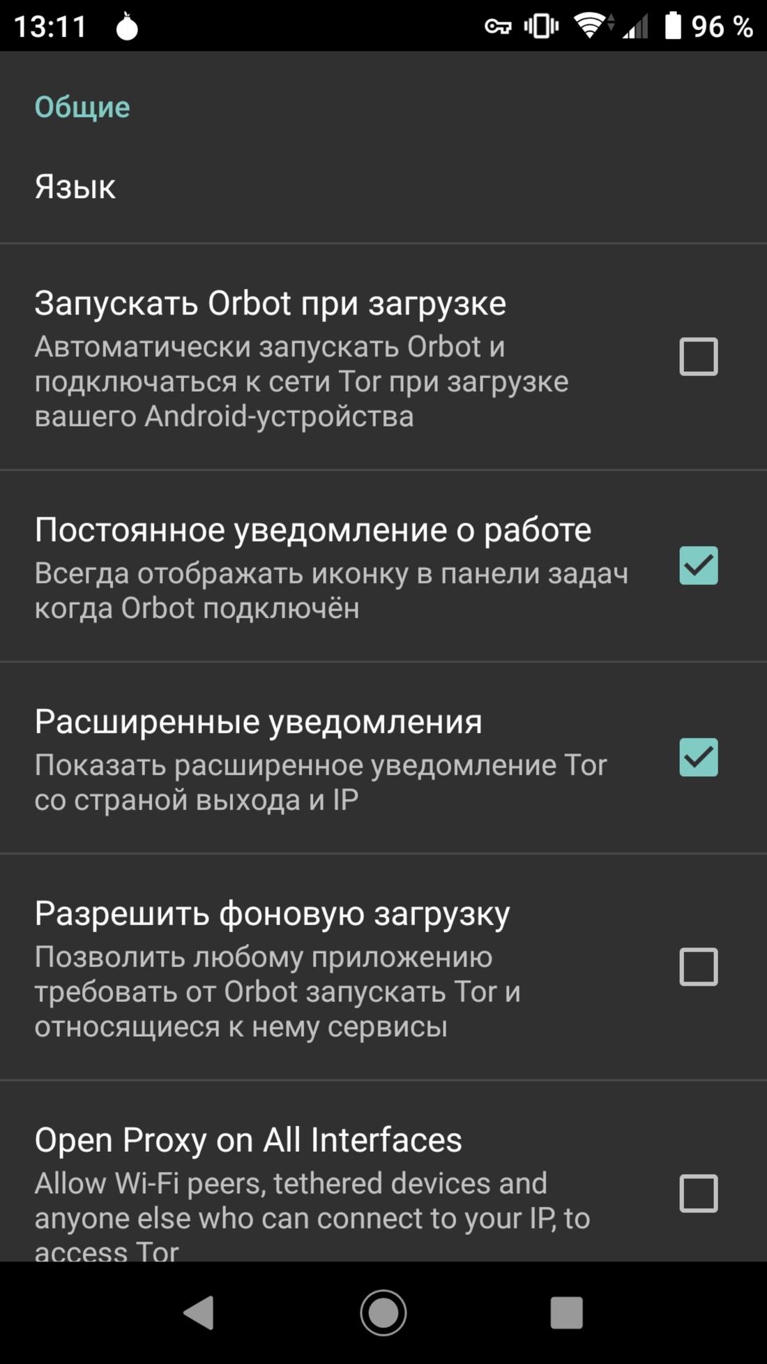 Скриншот #1 из программы Orbot: Proxy with Tor