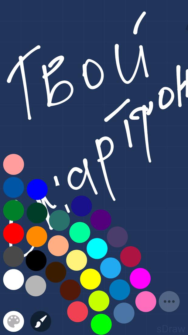 Скриншот #1 из программы Рисовалка FP sDraw