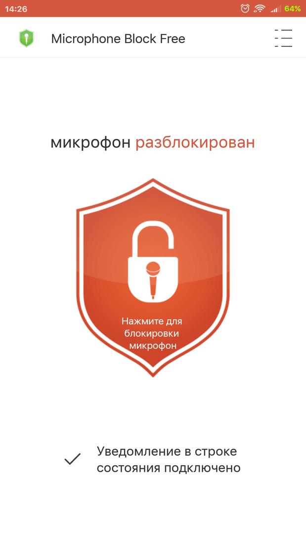 Скриншот #2 из программы Microphone Block -Anti malware