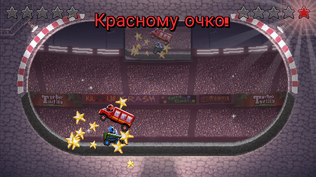 Скриншот #2 из игры Drive Ahead!