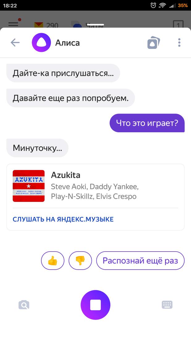 Скриншот #2 из программы Яндекс — с Алисой