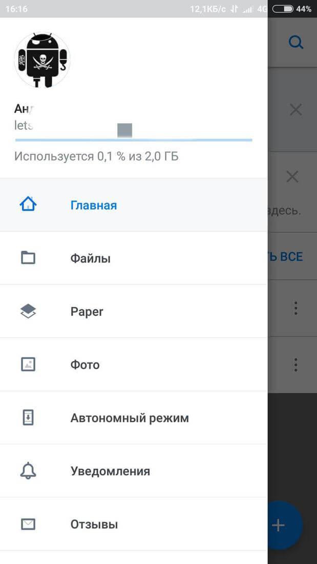 Скриншот #1 из программы Dropbox