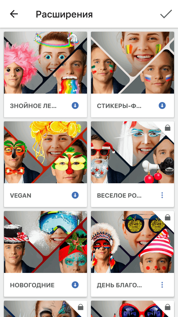 Скриншот #3 из программы Avatars+: masks and effects & funny face changer