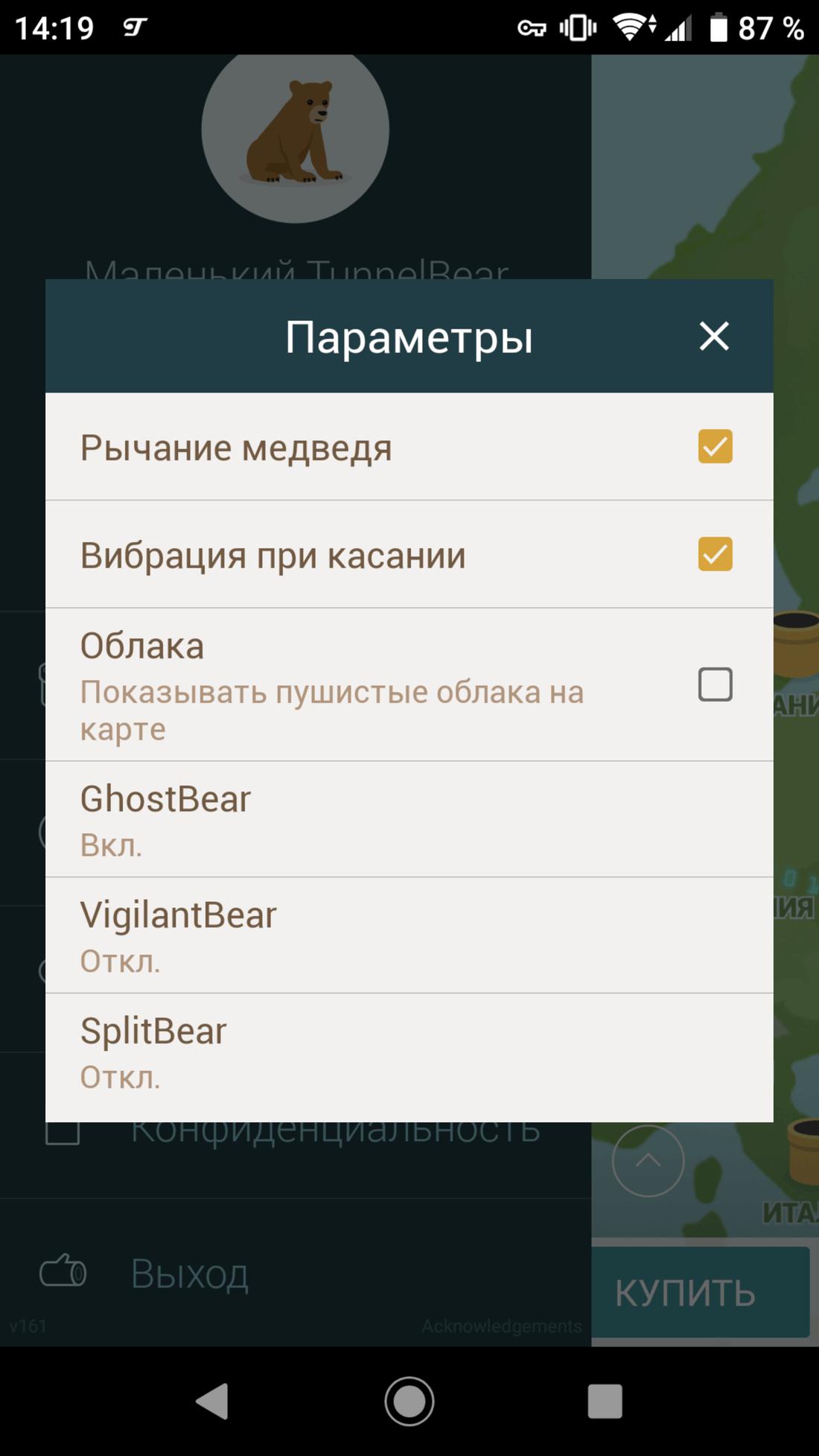 Скриншот #2 из программы TunnelBear VPN