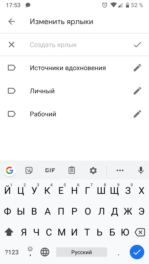 Скриншот #1 из программы Google Keep – заметки и списки