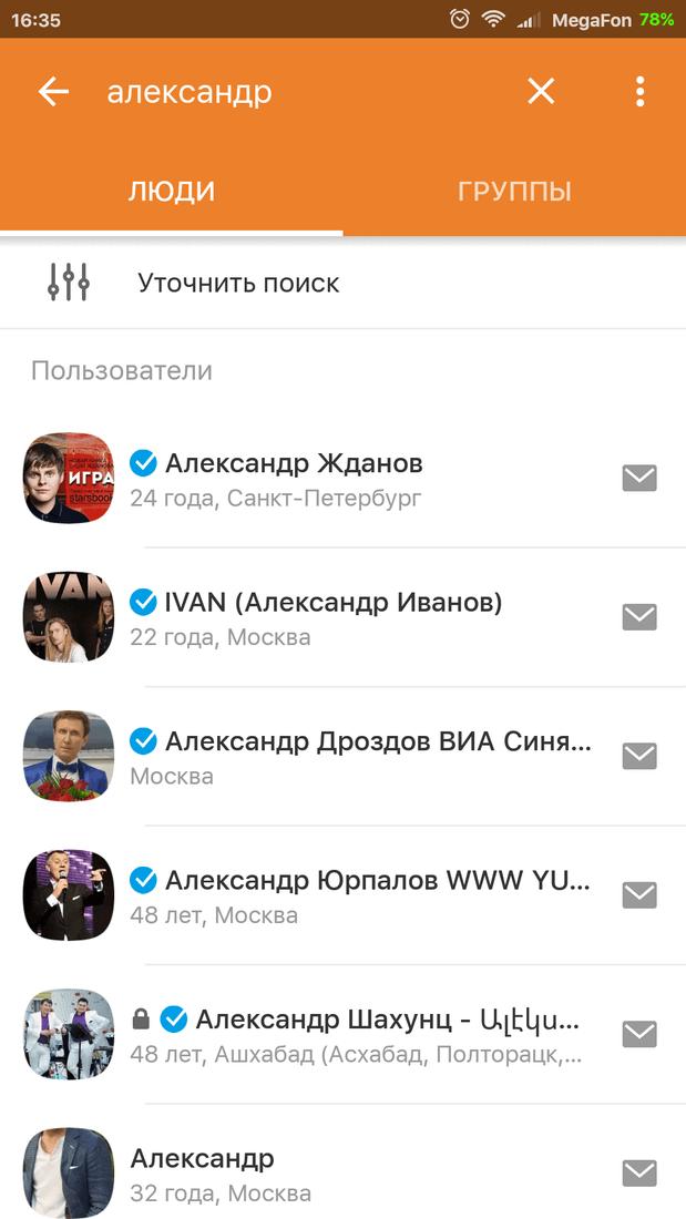 Скриншот #1 из программы Одноклассники – социальная сеть
