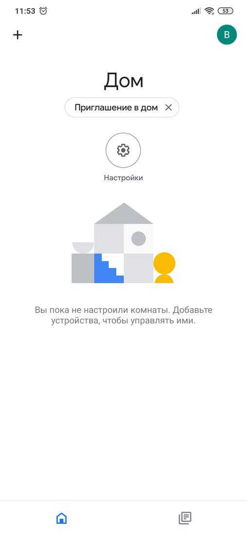 Скриншот #2 из программы Google Home