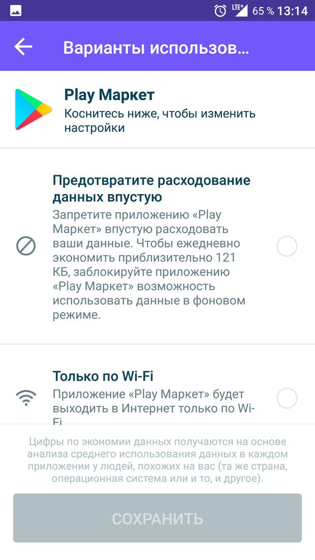Скриншот #2 из программы Data Saver от Protect
