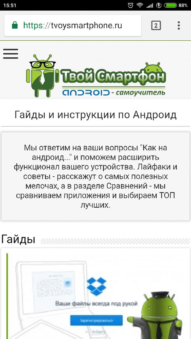 Скриншот #3 из программы Google Chrome для Андроид