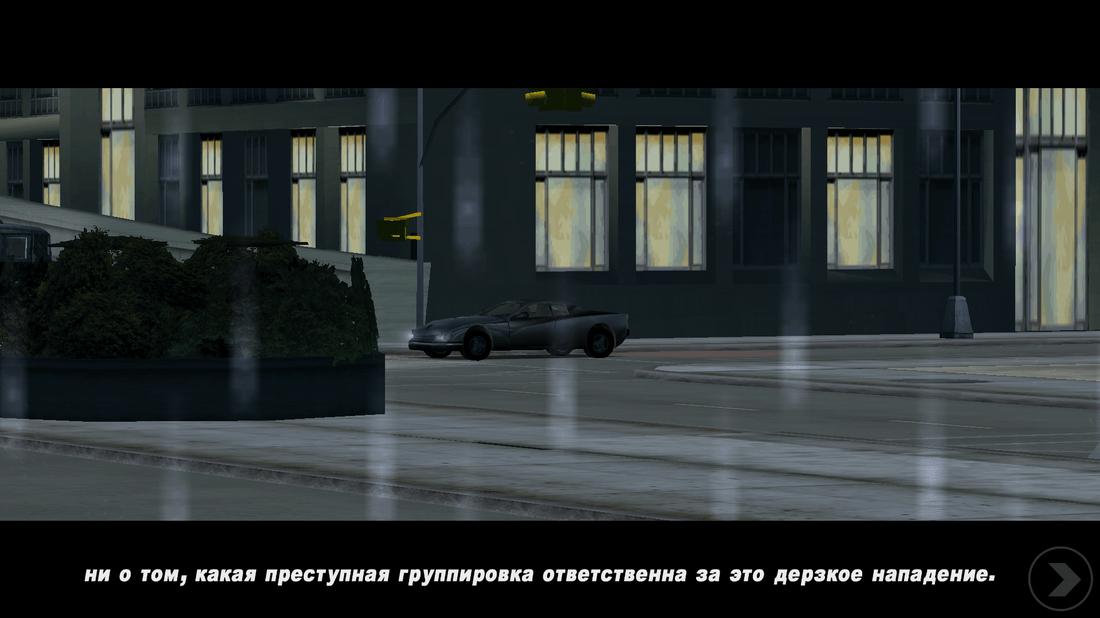 Скриншот #8 из игры Grand Theft Auto III
