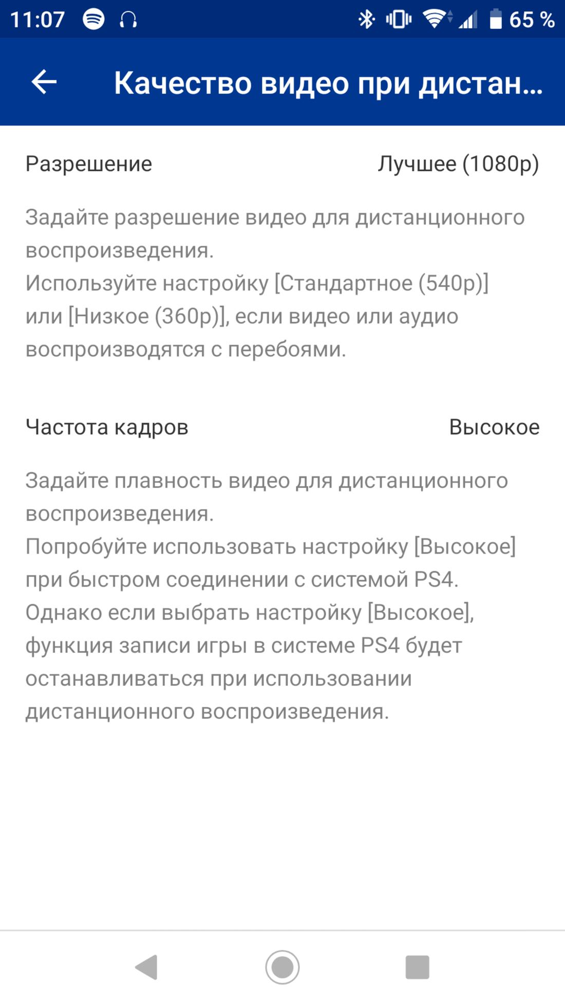 Скриншот #3 из программы PS4 Remote Play
