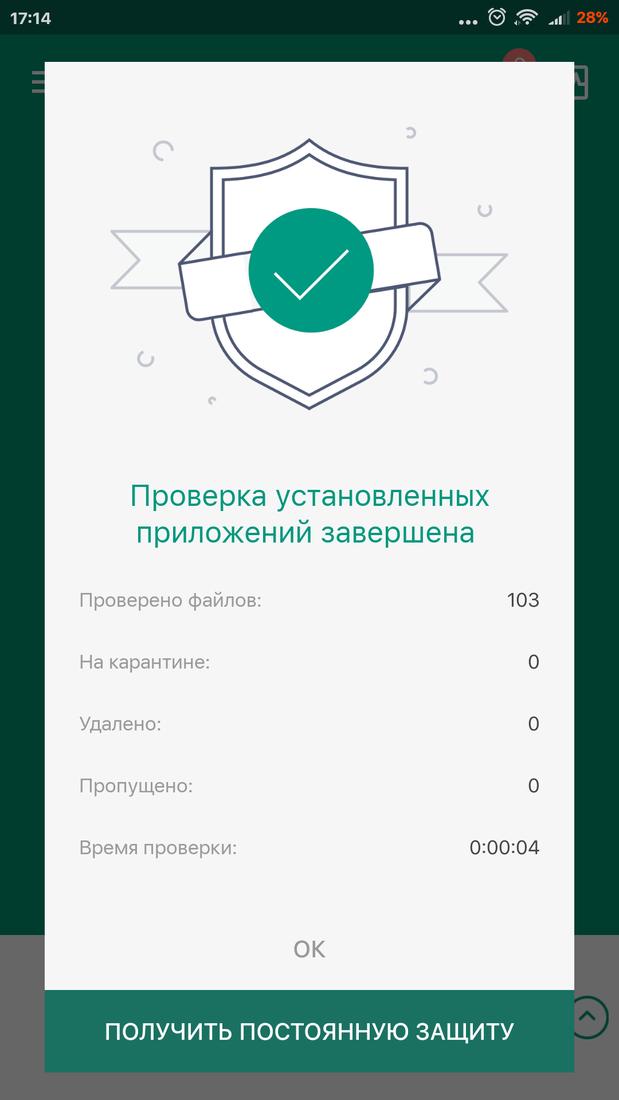 Скриншот #1 из программы Kaspersky Mobile Antivirus: AppLock & Web Security