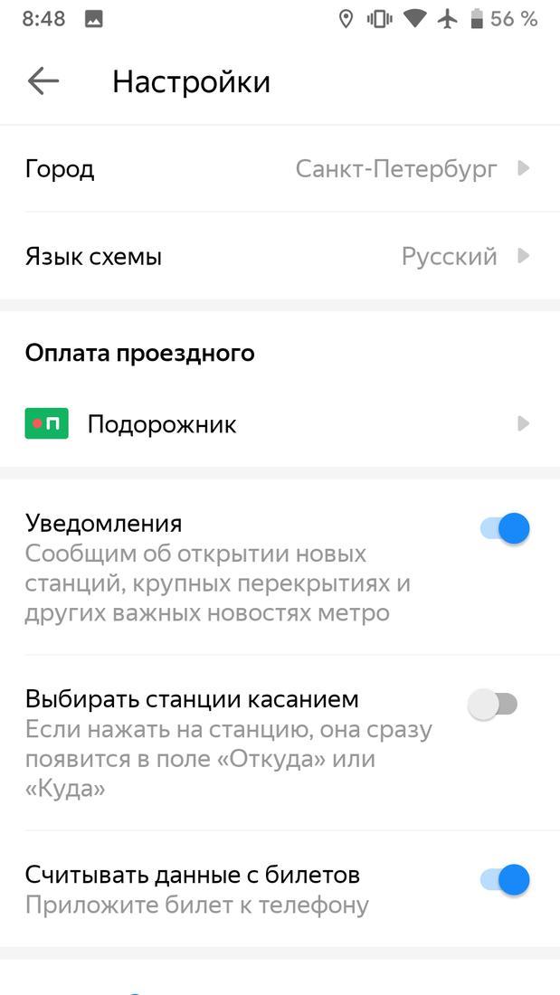 Скриншот #5 из программы Яндекс.Метро