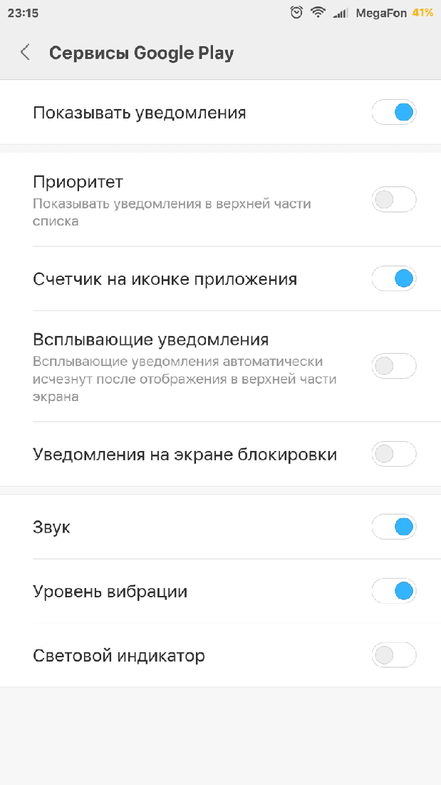 Скриншот #4 из программы Сервисы Google Play