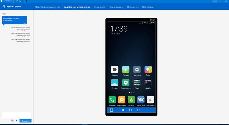 Скриншот #1 из программы TeamViewer QuickSupport