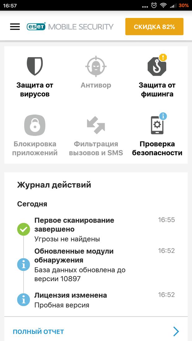 Скриншот #4 из программы Mobile Security & Antivirus