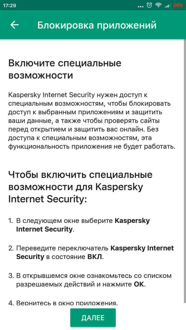 Скриншот #2 из программы Kaspersky Mobile Antivirus: AppLock & Web Security
