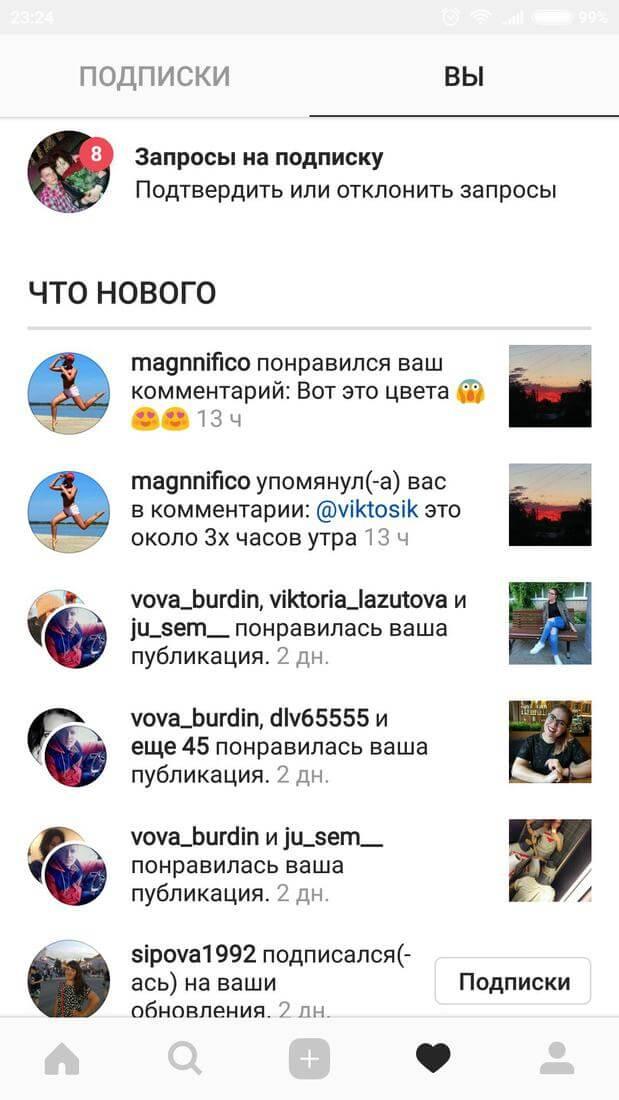 Скриншот #2 из программы Instagram