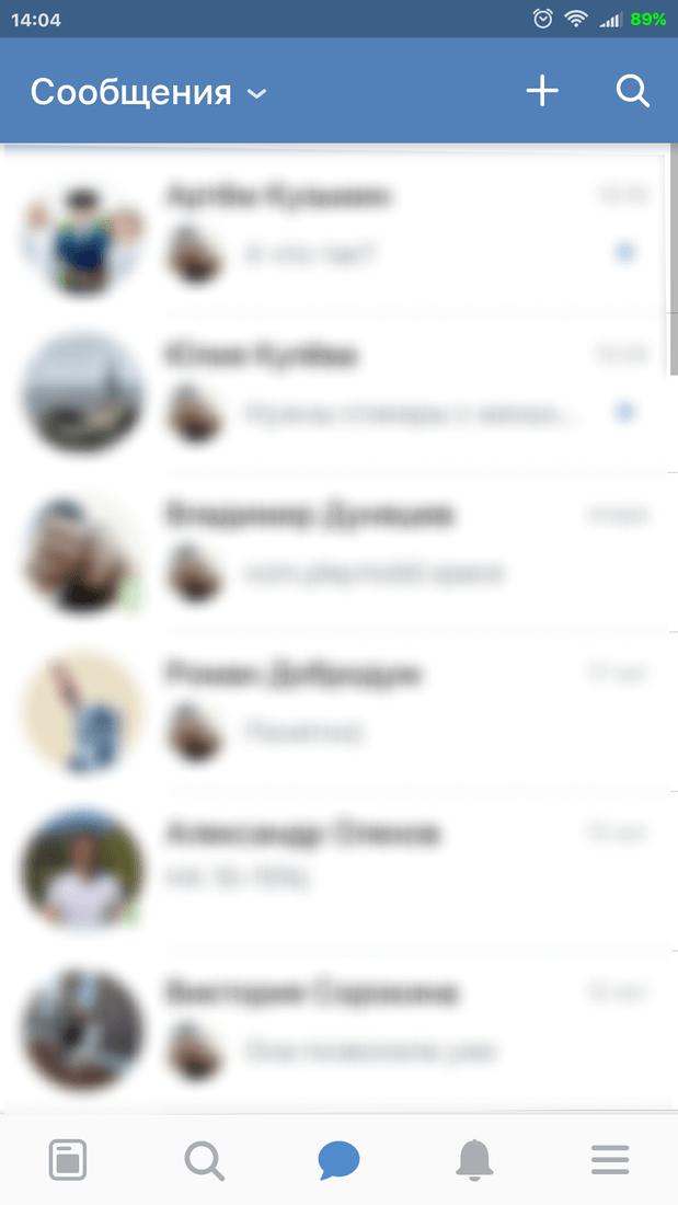 Скриншот #3 из программы ВКонтакте — социальная сеть