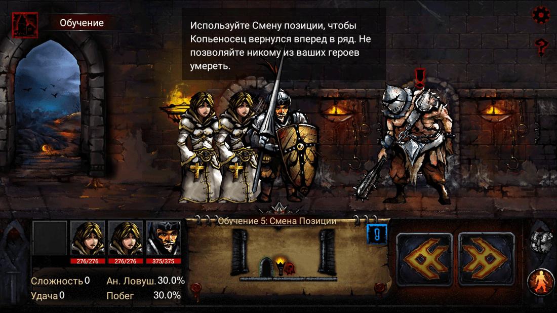 Скриншот #3 из игры Dungeon Survival - Endless maze
