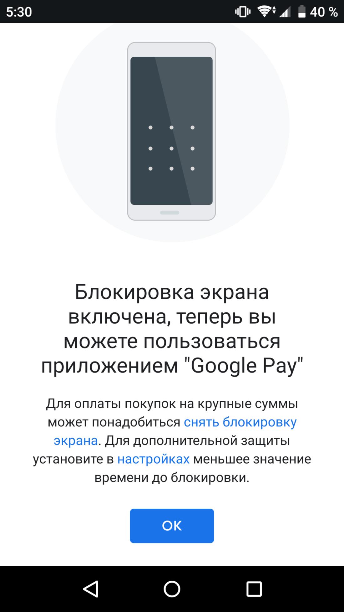 Скриншот #2 из программы Google Pay