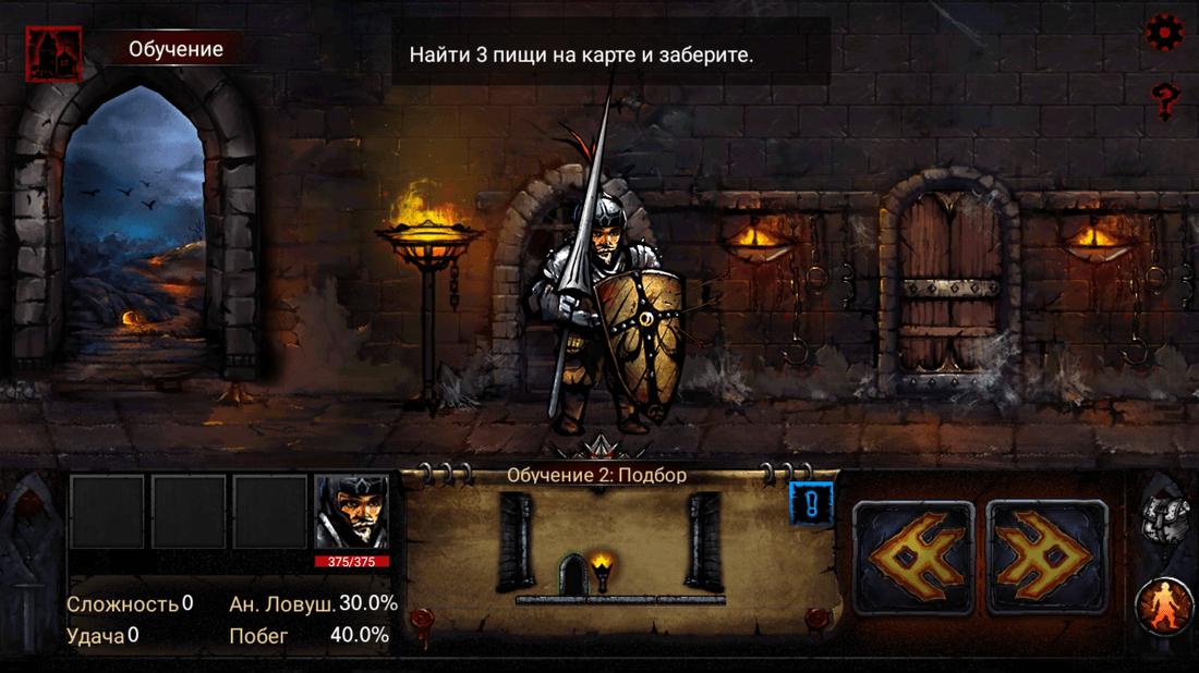 Скриншот #4 из игры Dungeon Survival - Endless maze