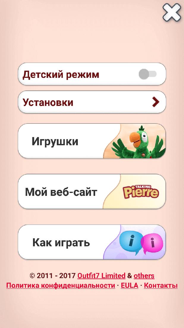 Скриншот #9 из игры Говорящий Пьер