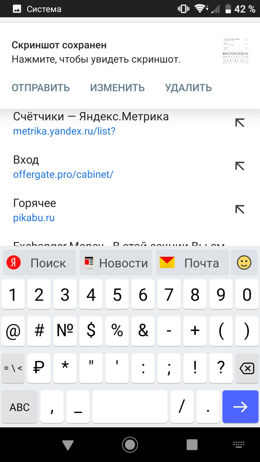 Скриншот #3 из программы Яндекс.Клавиатура