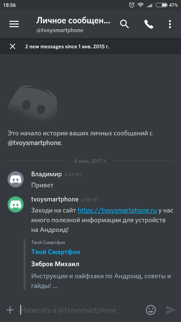 Скриншот #5 из программы Discord - Chat for Gamers