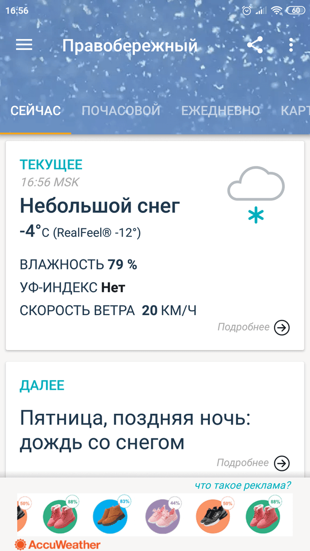 Скриншот #5 из программы AccuWeather: Weather Radar & Live Rain Forecast