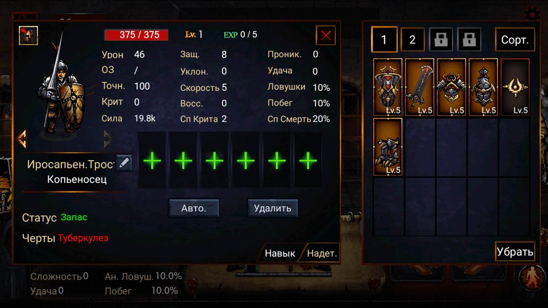 Скриншот #5 из игры Dungeon Survival - Endless maze