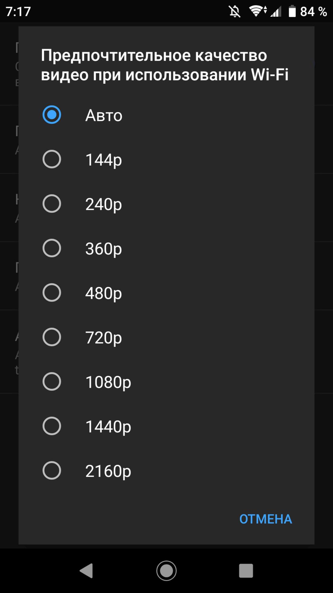 Скриншот #3 из программы Youtube Vanced
