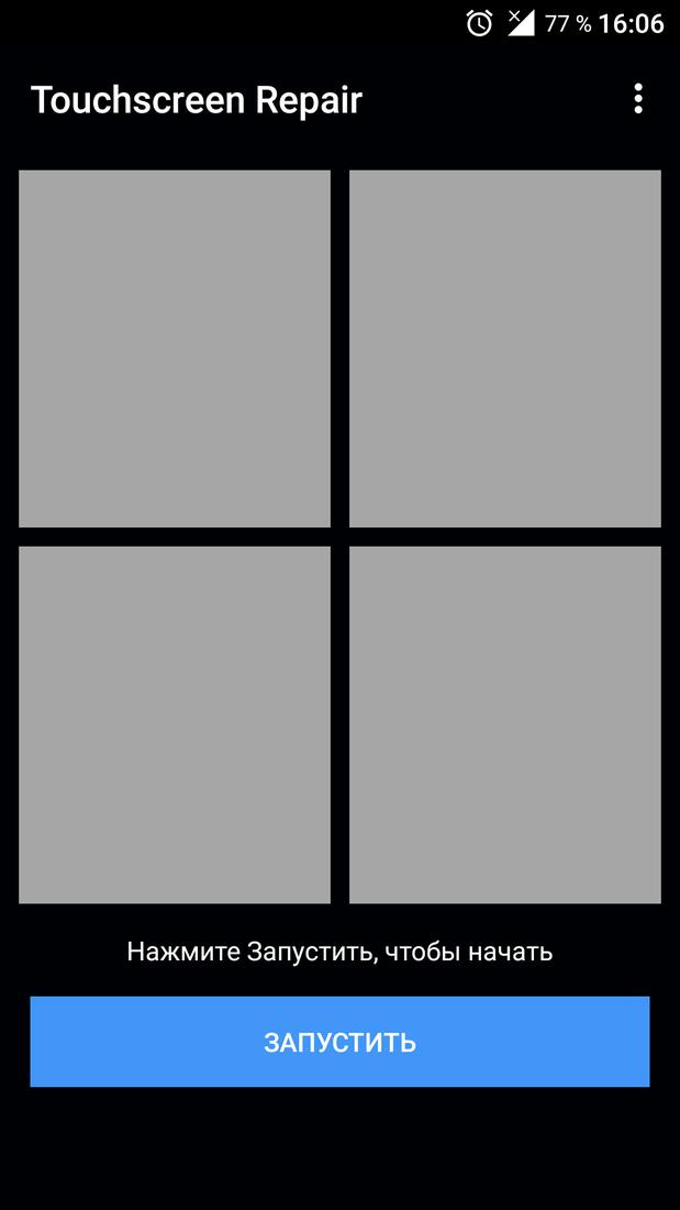 Скриншот #2 из программы Touchscreen Repair