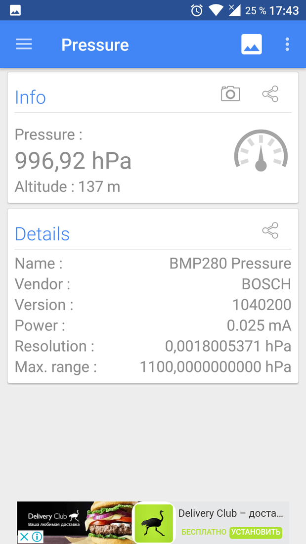 Скриншот #4 из программы Sensors Multitool