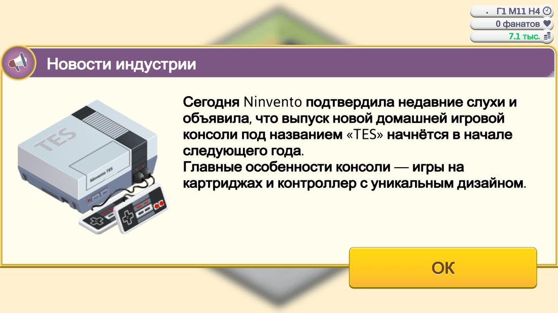 Скриншот #5 из игры Game Dev Tycoon