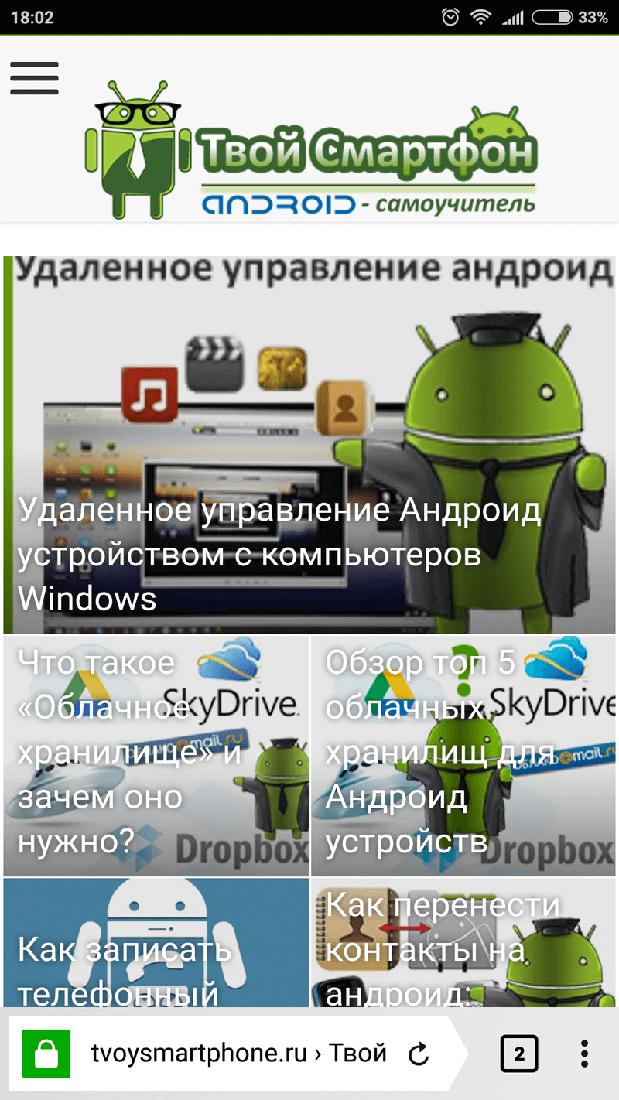 Скриншот #3 из программы Яндекс.Браузер