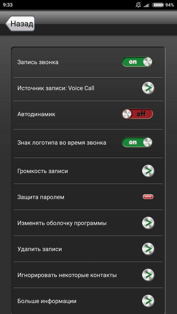 Скриншот #3 из программы Voice Call Recorder