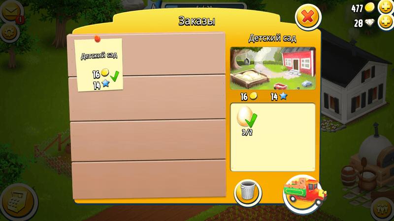 Скриншот #7 из игры Hay Day
