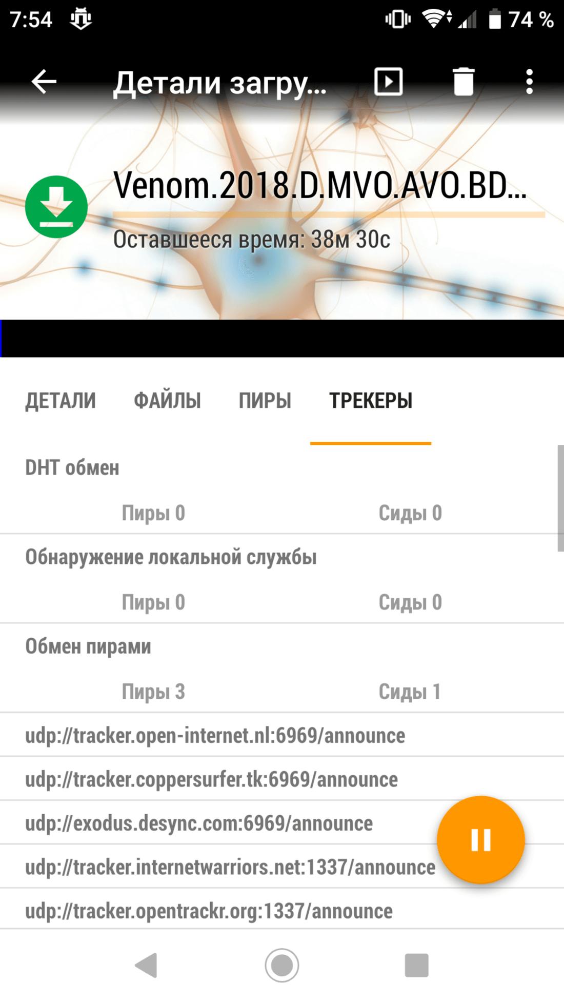Скриншот #5 из программы aTorrent - torrent downloader