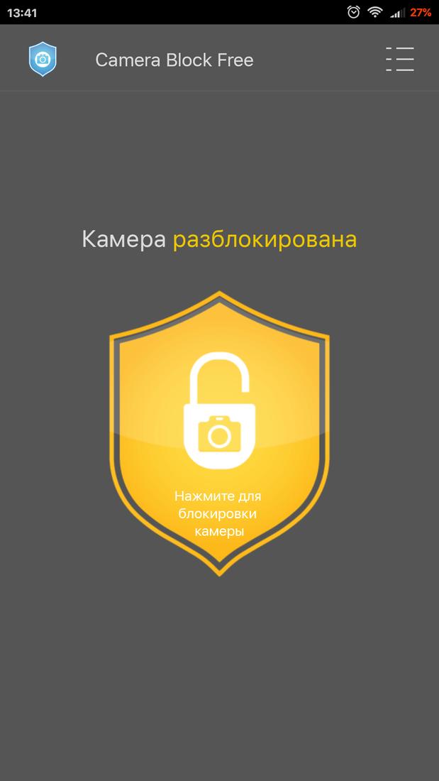 Скриншот #3 из программы Camera Block - Anti spy-malware