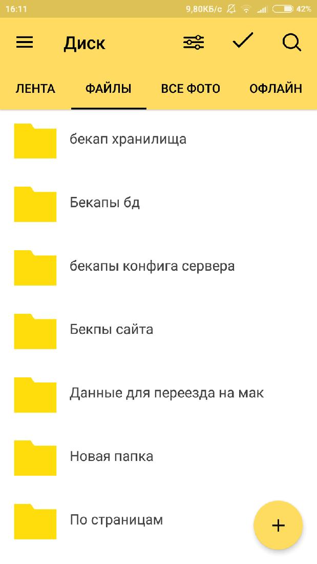 Скриншот #2 из программы Yandex Диск
