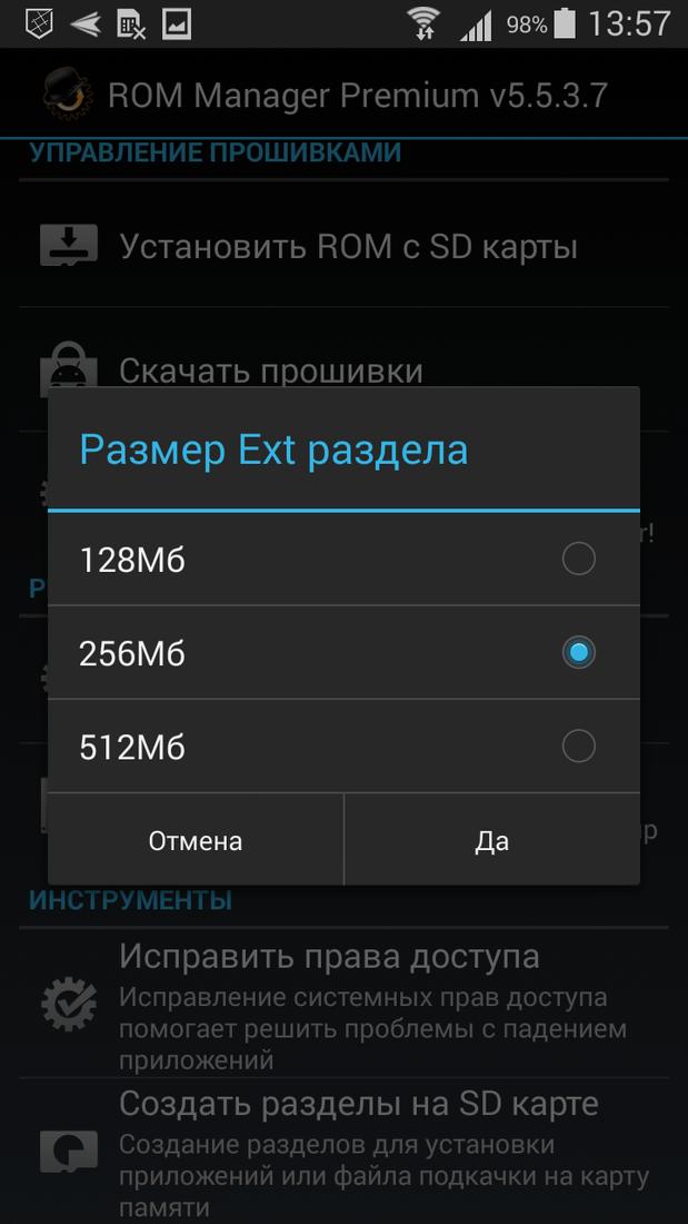 Скриншот #2 из программы ROM Manager