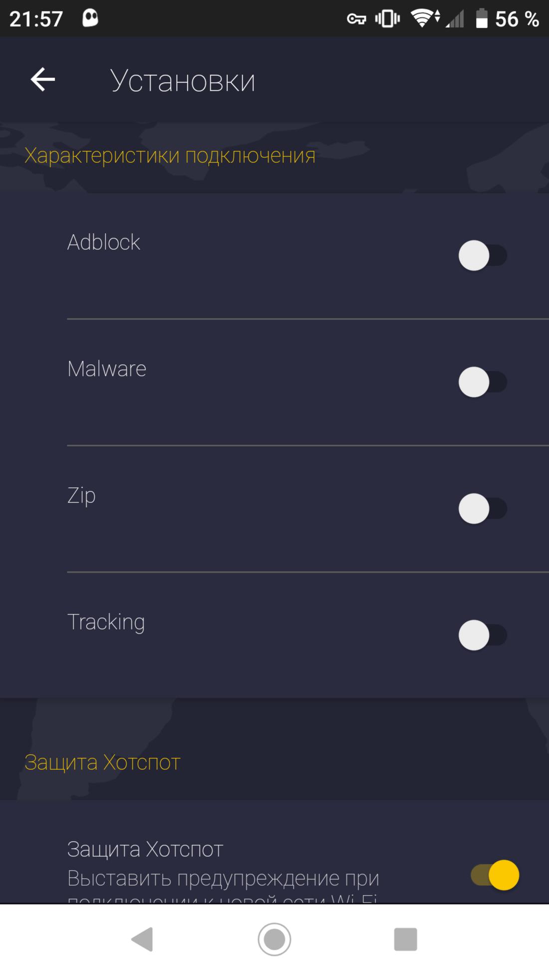 Скриншот #2 из программы CyberGhost VPN